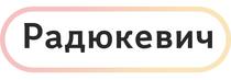 ИП Радюкевич km-bel